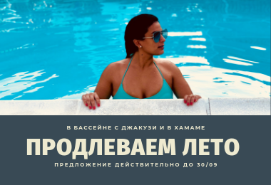 Продлеваем лето