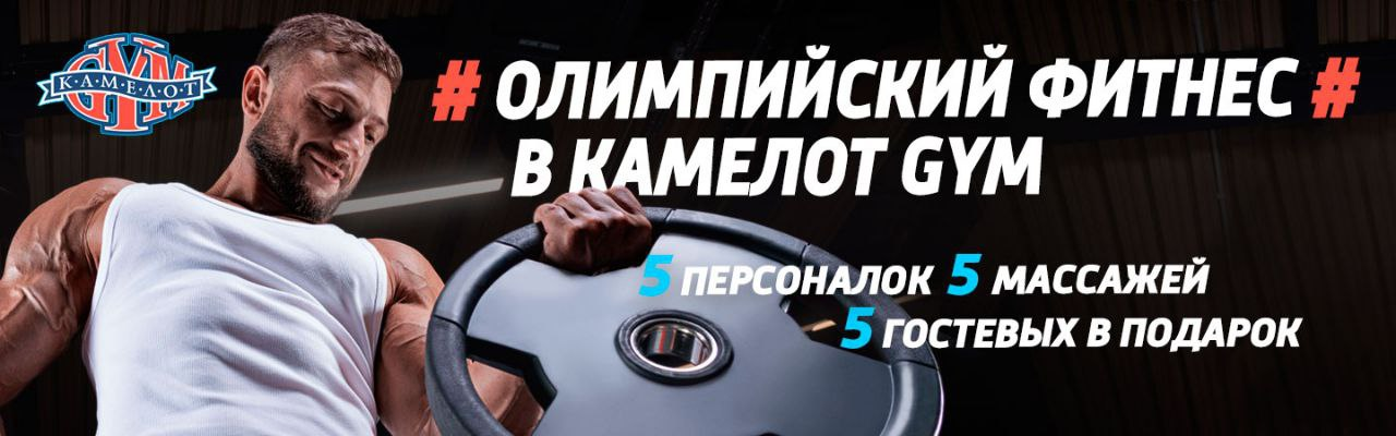 Олимпийский фитнес