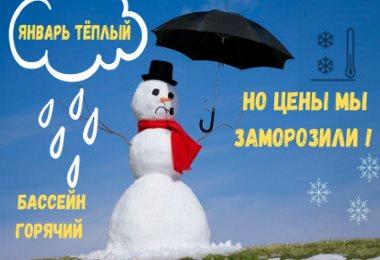 Теплый январь!