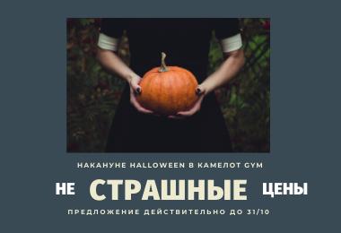 Приближается Halloween!