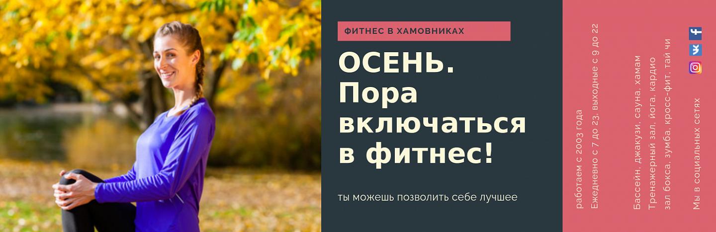 Осень - пора включаться